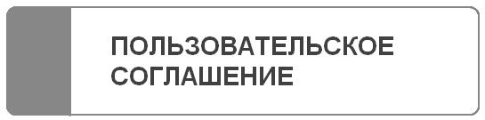 Правила пользовательского соглашения